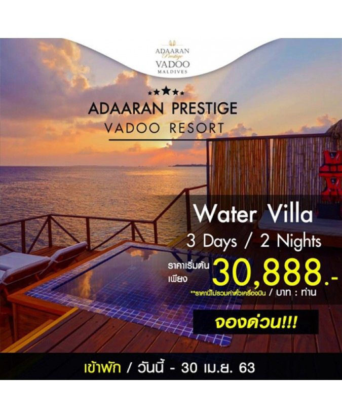 COOL PACKAGE MALDIVES 3D2N