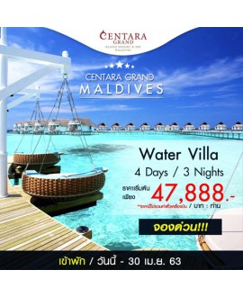 COOL PACKAGE MALDIVES 4D3N